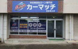 カーマッチ福島郡⼭店