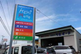 カーマッチ福井店