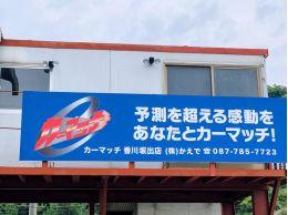 カーマッチ香川坂出店