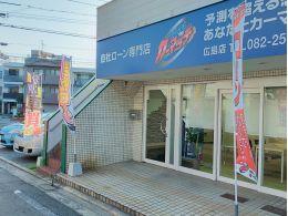 カーマッチ広島店