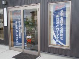 カーマッチ茨城鹿島店