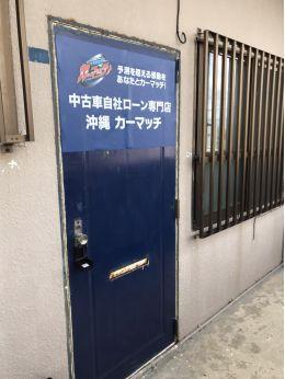 沖縄カーマッチ店