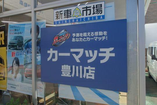 カーマッチ豊川店