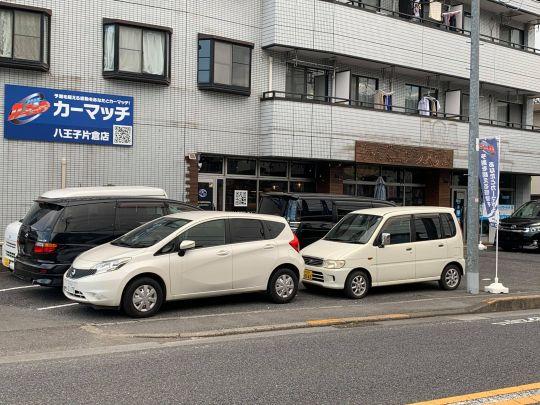 カーマッチ八王子片倉店
