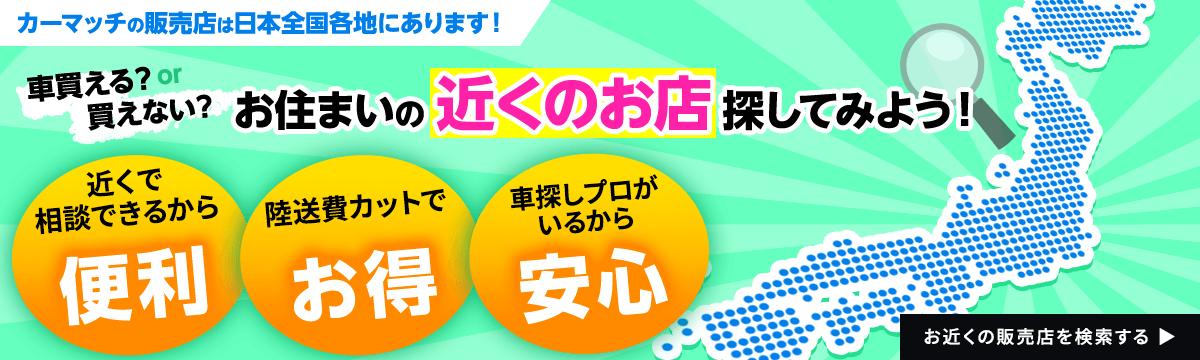 カーマッチの販売店は日本全国各地にあります!